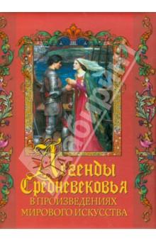 Легенды Средневековья в произведениях мирового искусстваКультурология. Искусствоведение<br>Таинственный волшебный мир средневековых легенд, населенный феями и эльфами, мудрыми магами и благородными королями, отважными рыцарями и прекрасными принцессами, до сих пор привлекает и завораживает нас. Легенды и предания той поры вдохновляли на творчество художников и поэтов всех времен. <br>В книге на примере известных произведений европейской живописи и художников-иллюстраторов рассказывается о героях и сюжетах средневековых легенд.<br>Для широкого круга читателей.<br>Для детей среднего школьного возраста.<br>