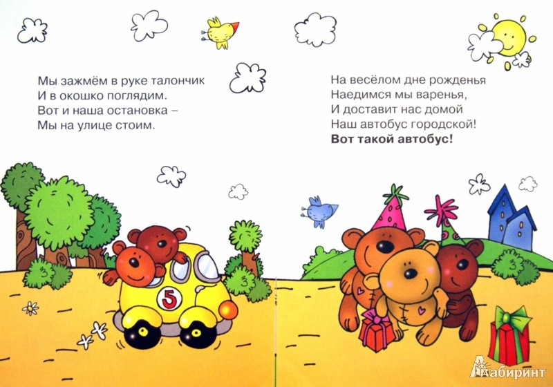 Иллюстрация 1 из 11 для Короткие истории. Перед сном и не только - Елена Янушко | Лабиринт - книги. Источник: Лабиринт