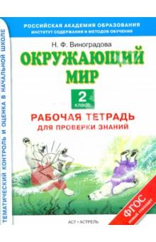 Решебник Окружающий Мир 2 Класс Школа России