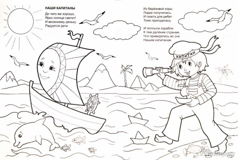 Иллюстрация 1 из 5 для Весна пришла - Наталья Мигунова | Лабиринт - книги. Источник: Лабиринт