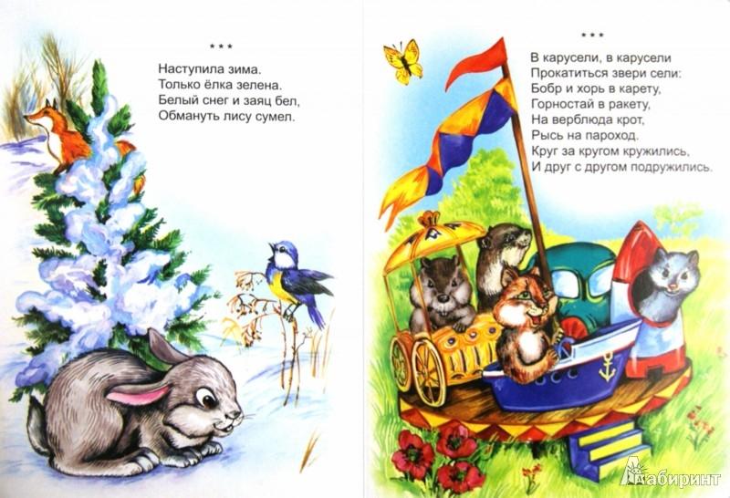 Иллюстрация 1 из 10 для Непослушные буквы - Елена Михайленко | Лабиринт - книги. Источник: Лабиринт