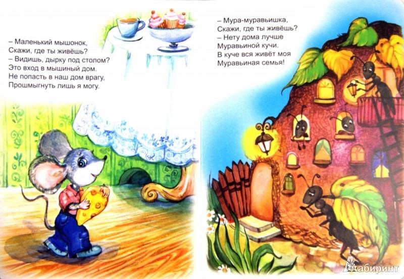 Иллюстрация 1 из 16 для Скажи, где ты живешь? - Юрий Чичев | Лабиринт - книги. Источник: Лабиринт