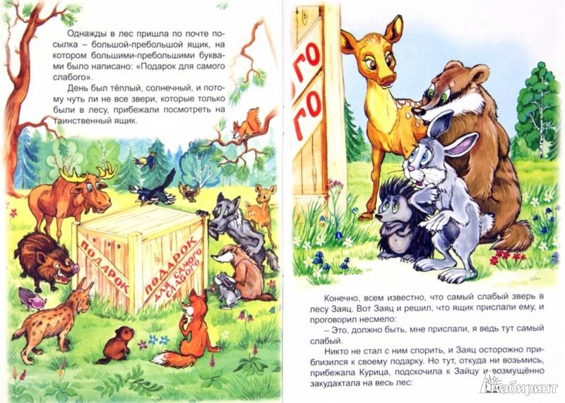 Иллюстрация 1 из 17 для Подарок для самого слабого - Виталий Злотников | Лабиринт - книги. Источник: Лабиринт