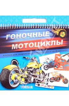 Альбом для творчества с наклейками и трафаретами Гоночные мотоциклы (TZ 10307)