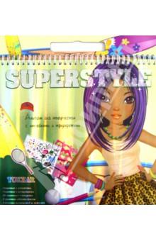 Альбом для творчества с наклейками и трафаретами Superstyle (TZ 10312)
