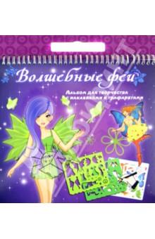 Альбом для творчества с трафаретами и наклейками Волшебные феи (TZ 10314)