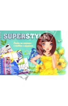 Альбом для творчества с наклейками и трафаретами Superstyle (TZ 10320)
