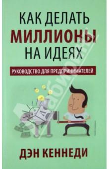 Как делать миллионы на идеяхВедение бизнеса<br>Эта книга состоит из подлинных историй обычных людей, которые, начав с какой-то идеи, одного вида какой-то продукции или одного-единственного едва оперившегося бизнеса, со временем заработали миллионы. Здесь исследуются методы и принципы работы десятков преуспевающих предпринимателей, включая надежную и легкую в применении стратегию, разработанную автором книги, миллионером Дэном Кеннеди. Книга поможет вам определить, какой из трех путей к успеху является наилучшим для вас, и шаг за шагом направит вас по этому пути к удаче.<br>