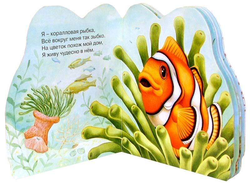 стихи о рыбке рыбалке