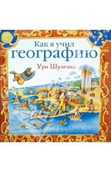 Как я учил географиюПовести и рассказы о детях<br>Всё, о чём рассказано в этой книге, случилось на самом деле.<br>Эта книга о том, что можно радоваться и быть счастливым, даже если у тебя нет еды, игрушек, уютного дома. Совсем нет. <br>Идёт война. Ури Шулевицу всего четыре года. Вместе с родителями он покидает родной дом и уезжает в Казахстан - незнакомая страна, незнакомый язык, нищета, голод. И вот однажды, когда денег не хватает даже на кусок хлеба, отец покупает географическую карту. И оказывается, что нет ничего интереснее, чем путешествовать по пустыням и океанам, далёким огромным городам и чудесным уголкам земли. В воображении.<br>Ури Шулевиц стал знаменитым художником и объездил весь мир. Но память о том бесконечно дорогом подарке отца он пронёс сквозь всю свою жизнь.<br>В 2009 году книга Как я учил географию получила премию Кальдекотта и была названа лучшей детской книгой года (Bank Street College of Education).<br>Для чтения взрослыми детям.<br>