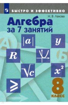 Алгебра за 7 занятий. 8 класс. Пособие для учащихся общеобразовательных организаций