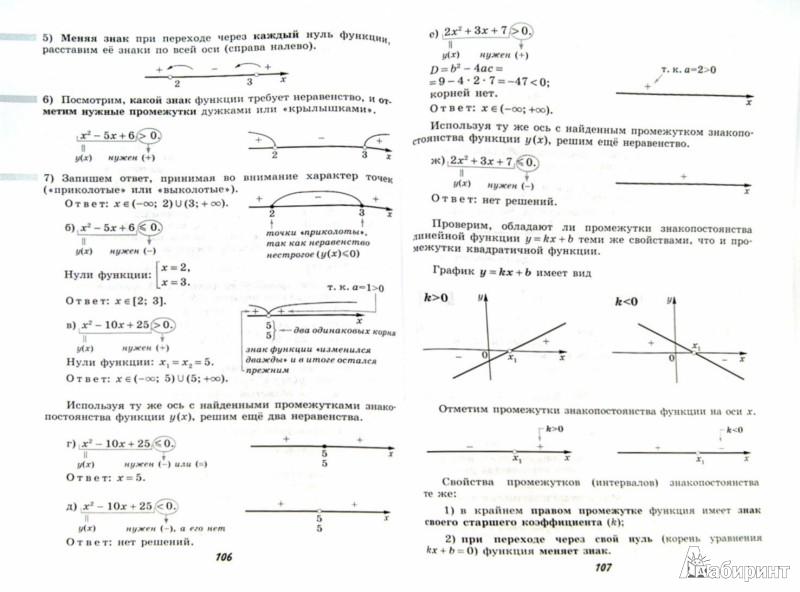 Иллюстрация 1 из 29 для Алгебра за 7 занятий. 8 класс. Пособие для учащихся общеобразовательных организаций - Наталья Лахова | Лабиринт - книги. Источник: Лабиринт