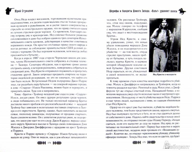 Иллюстрация 1 из 5 для Шерифы и бандиты Дикого Запада - Юрий Стукалин | Лабиринт - книги. Источник: Лабиринт