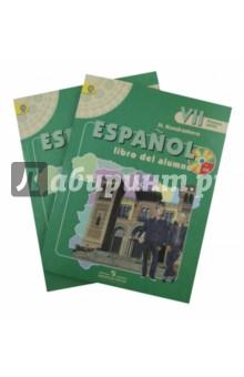 Испанский язык. 7 класс. Учебник в 2-х частях (+CDmp3). ФПДругие иностранные языки в школе<br>Учебник Испанский язык. VII класс. В 2 частях предназначен для учащихся общеобразовательных организаций и школ с углублённым изучением испанского языка. Учебник соответствует требованиям Федерального государственного образовательного стандарта основного общего образования.<br>Коммуникативный подход к обучению, а также принципы социокультурного развития и личностно ориентированного обучения, заложенные в основу Учебника, помогают развивать все основные составляющие речевой компетенции, что соответствует современным требованиям, предъявляемым к учебнику иностранного языка. Иллюстративный материал делает обучение более наглядным и занимательным. Учебник выходит в двух частях в комплекте с электронным аудиоприложением в формате CD  mpЗ.<br>Рекомендовано Министерством образования и науки РФ.<br>