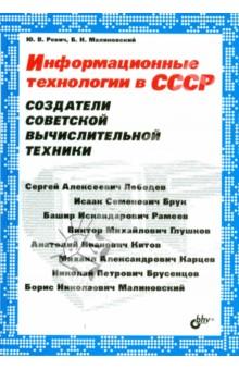 Информационные технологии в СССР. Создатели советской вычислительной техникиИнформатика<br>Показано, что представляла собой советская отрасль информационных технологий в реальности, без преувеличений и излишнего самоуничижения. Сборник составлен из очерков, посвященных создателям отечественной вычислительной техники советского периода. Вы узнаете о том, что в СССР существовала довольно развитая компьютерная отрасль, обеспечившая научные и военные нужды государства, созданная совершенно самостоятельно и нередко превосходившая зарубежные достижения. Авторы прослеживают все этапы ее развития, от создания первых компьютеров до распада самой страны, и подробно разбирают причины сдачи завоеванных позиций.<br>