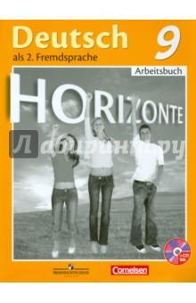 Немецкий язык. Второй иностранный язык. 9 класс. Рабочая тетрадь (+CDmp3)Немецкий язык. (5-9 классы)<br>Рабочая тетрадь является неотъемлемым компонентом УМК Немецкий язык. Второй иностранный язык. 9 класс серии Горизонты. Пособие предназначено для учащихся общеобразовательных организаций, изучающих немецкий язык как второй иностранный, и ориентировано на требования Федерального государственного образовательного стандарта основного общего образования.<br>В рабочей тетради представлены задания по активизации навыков письменной речи, аудирования с письменным контролем, чтения. В конце каждой главы содержится список активной лексики, в конце издания находится краткий грамматический справочник, список неправильных глаголов, список глаголов с предложным управлением.<br>Задания рабочей тетради органично включаются в учебный процесс, запланированы для работы учащихся не только дома, но и в классе, являются логическим продолжением заданий учебника. Рабочая тетрадь выходит в комплекте с аудиокурсом  (CD mp3).<br>