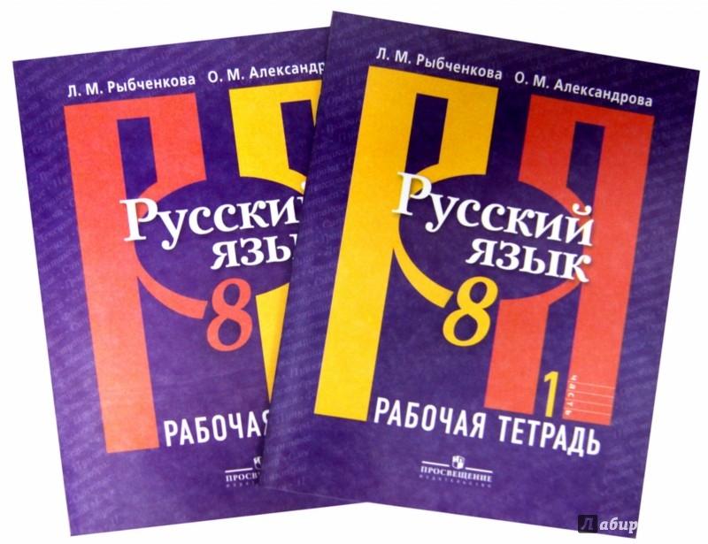 рабочая тетрадь по русскому языку 8 класс рыбченкова и александрова гдз