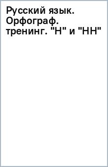 """Русский язык. Орфограф. тренинг. """"Н"""" и """"НН"""""""