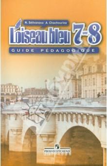 Французский язык. Синяя птица. Второй иностранный язык. 7-8 классы. Книга для учителя