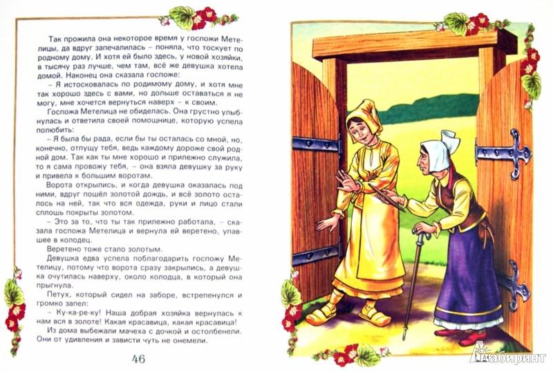 Иллюстрация 1 из 5 для Золотые сказки Братьев Гримм - Гримм Якоб и Вильгельм | Лабиринт - книги. Источник: Лабиринт