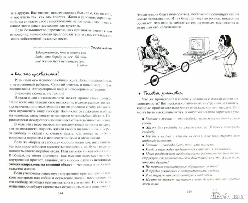 Иллюстрация 1 из 18 для Улыбнись, пока не поздно - Свияш, Свияш | Лабиринт - книги. Источник: Лабиринт