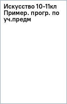 Искусство 10-11кл [Пример. прогр. по уч.предм]