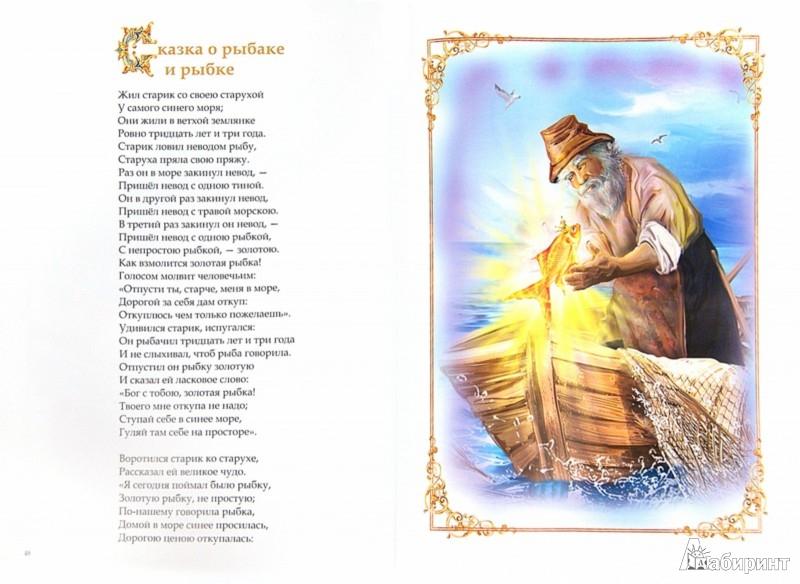стихи о рыбалке поэтов