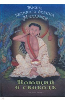 Поющий о свободе. Жизнь великого йогина МиларепыРелигии мира<br>Великий йогин и поэт Миларепа (1040-1123) - один из отцов-основателей тибетской буддийской традиции Кагью, светило раннего буддизма в Тибете. В книге Поющий о свободе приводится его жизнеописание, составленное в XV веке другим известным тибетским йогином Цанг Ньоном Херукой. Издание сопровождается вступительной статьей и глоссарием.<br>Для широкого круга читателей.<br>