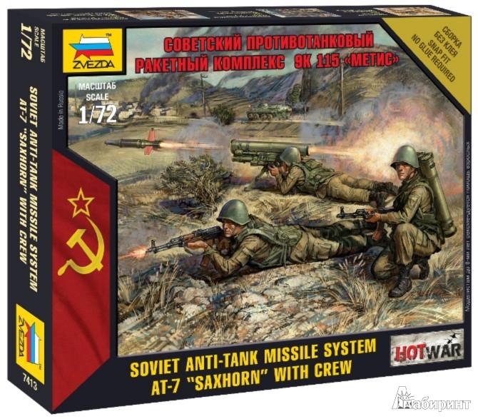 """Иллюстрация 1 из 6 для Советский противотанковый РК """"Метис"""" с расчётом (7413)   Лабиринт - игрушки. Источник: Лабиринт"""