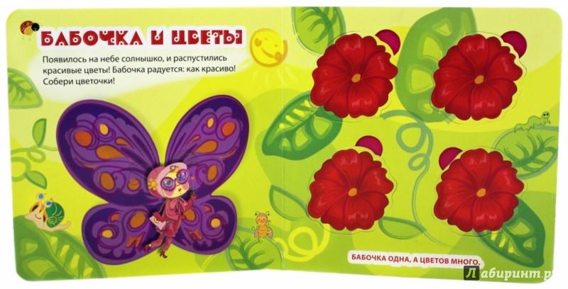 Иллюстрация 1 из 16 для Кошки-мышки - Елена Янушко   Лабиринт - книги. Источник: Лабиринт