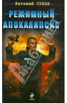 Режимный апокалипсис