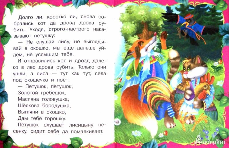 Иллюстрация 1 из 20 для Первая книга русских сказок   Лабиринт - книги. Источник: Лабиринт