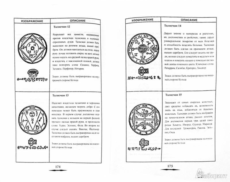 Иллюстрация 1 из 10 для Церемониальная магия - Артур Уэйт   Лабиринт - книги. Источник: Лабиринт