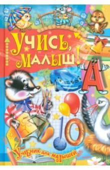 Учись, малыш!Обучение чтению. Буквари<br>Учиться читать и считать - весело и интересно. И совсем нетрудно!<br>Увлекательный и занимательный учебник подготовит вашего малыша к школе и познакомит его с творчеством известны; детских писателей.<br>Для чтения взрослыми детям.<br>