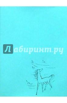 Есенин Сергей Александрович Избранное: Стихотворения. Поэмы. Публицистика. Автобиография