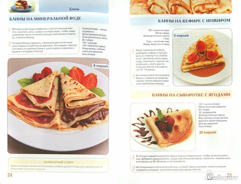 Иллюстрация 1 из 6 для Блины и блинчики - Светлана Семенова   Лабиринт - книги. Источник: Лабиринт