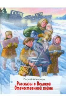 Рассказы о великой отечественной войне для детей 1 класса