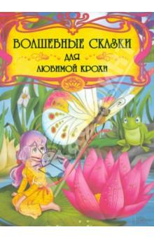 Волшебные сказки для любимой крохи