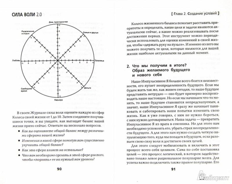Иллюстрация 1 из 20 для Сила воли 2.0. Книга-тренинг - Василий Ралько   Лабиринт - книги. Источник: Лабиринт