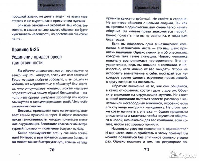 Иллюстрация 1 из 7 для Как привлекать мужчин. 50 правил уверенной женщины - Оксана Сергеева   Лабиринт - книги. Источник: Лабиринт