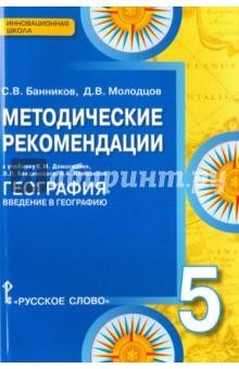 Методические рекомендации к уч. Домогацких, Введениского, Плешакова