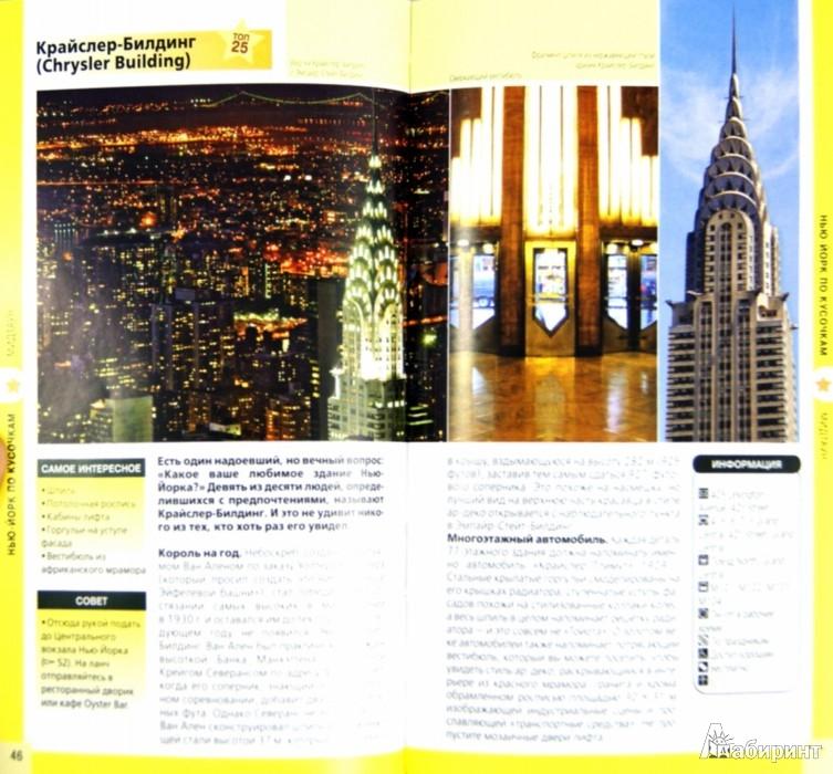 Иллюстрация 1 из 22 для Нью-Йорк. Путеводитель (+ карта) | Лабиринт - книги. Источник: Лабиринт