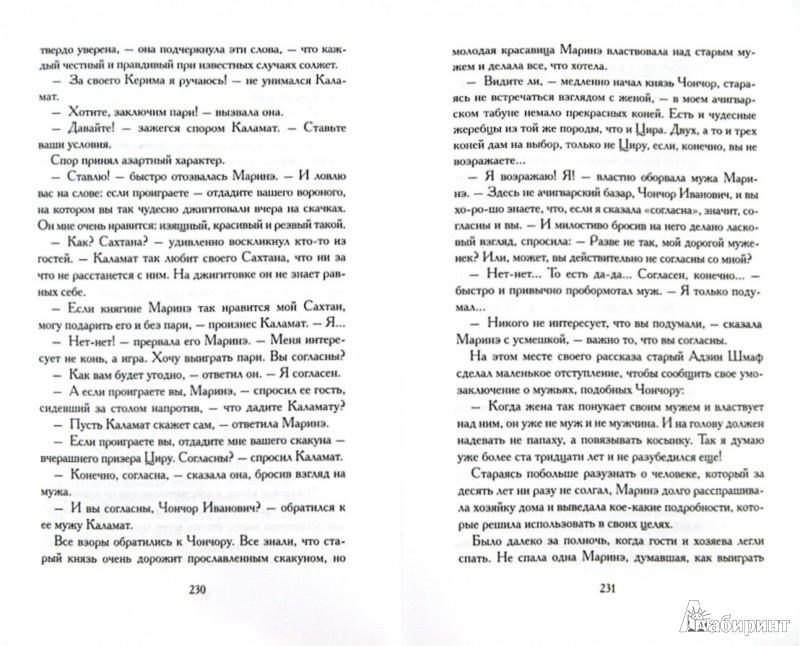 Иллюстрация 1 из 7 для Несчастный Ангел - Рюрик Ивнев | Лабиринт - книги. Источник: Лабиринт