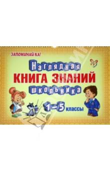 Наглядная книга знаний школьника. 1-5 классы