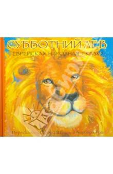 Субботний лев