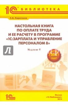 Настольная книга по оплате труда и ее расчету в 1С:Зарплата и управление персоналом 8
