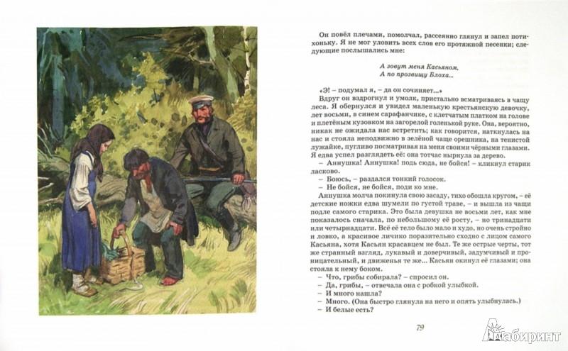 Иллюстрация 1 из 46 для Записки охотника - Иван Тургенев   Лабиринт - книги. Источник: Лабиринт