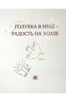 Голубка в небе - радость на землеПтицы<br>Голубь... Эта красивая птица испокон веков сопутствует человеку, являясь символом чистоты и покоя, вестницей надежды и добра. Неслучайно Благую весть в знаменитой легенде о Ное и его ковчеге приносит именно голубь. <br>В настоящей книге соединены научные, практические сведения об этой птице, о голубеводстве как таковом, об исчезающих и даже исчезнувших породах, исторические факты, легенды и притчи. Здесь же даны отрывки из литературных произведений, так или иначе касающихся голубиной темы, в том числе из знаменитого романа Ивана Шмелева Лето Господне и из повести Николая Воронова Голубиная охота. <br>Книга иллюстрирована рисунками и фотографиями - на последних запечатлены также и те породы птиц, которые давно стали редкостными. Представляют интерес и комментарии, справки, относящиеся к истории и практике любительского голубеводства. <br>Книга рассчитана на широкий круг читателей.<br>Составители: Бубликов В. Н., Кущенко В. Л.<br>