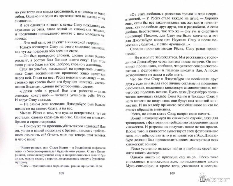 Иллюстрация 1 из 10 для Собрание Призрачного Меча - Хидеюки Кикути | Лабиринт - книги. Источник: Лабиринт