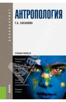 Антропология (для бакалавров). Учебное пособие